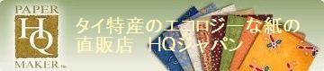 タイ特産のエコロジーな紙の直販店 - HQジャパン