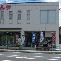 フルヤ (有)ふるや渡辺商店