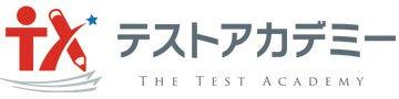 個別指導のテストアカデミー