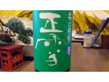 静岡産日本酒「正雪 辛口純米 誉富士」を特別入荷しました!