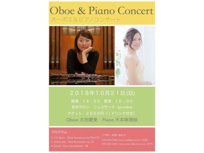 10月21日(日)オーボエ&ピアノコンサート Oboe太田愛美 Piano天本麻理絵