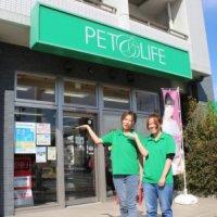 PET&LIFE 中島駅前店