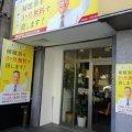 補聴器専門店プロショップ大塚 浅草店