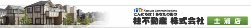 桂不動産株式会社 土浦支店/不動産センター