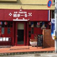 沖縄・洋風居酒屋 結まーる 国玉通店