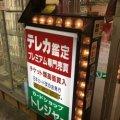 テレカ買取1枚につき査定額10円UPします