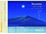 葉祥明が描く「Mountains -山からの風-」