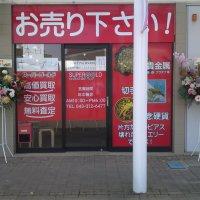 スーパーゴールド 土気店