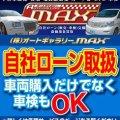 株式会社オートギャラリーMAX