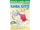 9/8(火)~21(日)PEACE CARD 2015 関西展 京都