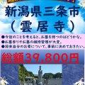 【新潟県永代供養墓】三条市の合祀墓39,800円