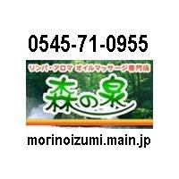 リンパ・アロマオイルマッサージ「森の泉」