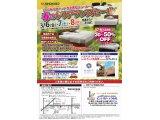 ベッドお探しの方、必見!日本ベッド春のクリアランスセール開催!