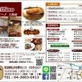 カフェ&ダイニング デルフィーノ 入曽店