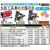 2015 春の大展示会詳細(マキタ 展示会限定 在庫一掃SALE)
