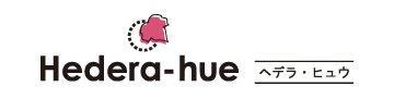 「hedera-hue 」 ヘデラ・ヒュウ
