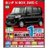 N BOX C 2WD (ホンダ)  リース例