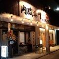 焼肉 紋次郎 本店