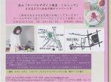 3月9日(木)10:15~12:00「テーブルデザイン教室くらしって」体験レッスン開催