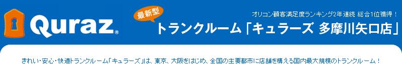 トランクルーム「キュラーズ 多摩川矢口店」