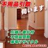 不用品回収♪0120-963-972対応地域(東京都、横浜市、川崎市、神奈川県)