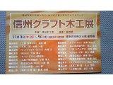 長野県在住の「腕自慢の職人人」勢ぞろい!