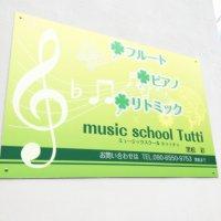 ミュージックスクールトゥッティ