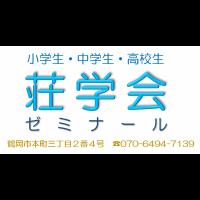 荘学会ゼミナール