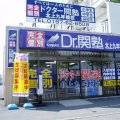 Dr.関塾 北上九年橋校
