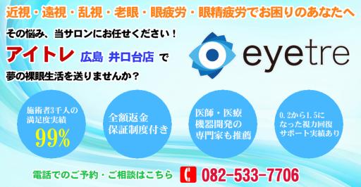広島 レーシック 【2020年最新版】レーシックの値段はいくら?3大眼科の手術料金比較
