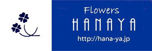 花舗/HANAYA