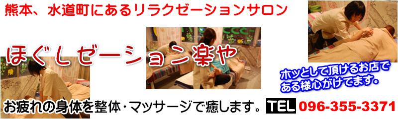 ほぐしゼーション楽や 熊本市のリラクゼーション、ほぐしならココ!豊富なメニューでお待ちしております。