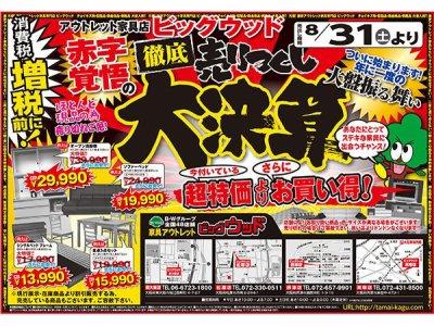 8月31日(土)から増税前の徹底売りつくし!赤字覚悟の大決算セール!