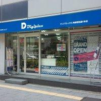 ディジプレックス <Digiplex>