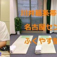 川井筋系帯療法式・名古屋センター(ふくやす整体院)