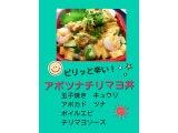 『アボツナチリマヨ丼』誕生です!