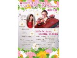 7月16日 森田良平コントラバスコンサートツアー橋本公演
