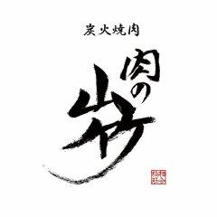 焼肉 肉の山竹