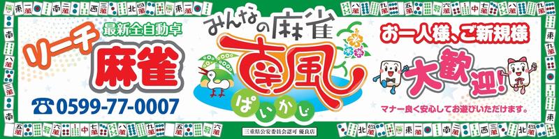 麻雀 南風(ぱいかじ)