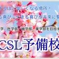CSL予備校