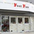 ドッグトレーニング(犬のしつけ)専門施設フィールファン