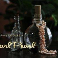 淡水パールと天然石アクセサリーのお店PearlPearl~パールパール~