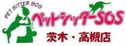 ペットシッターSOS茨木・高槻店