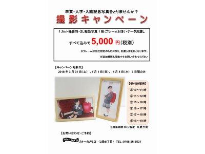 撮影キャンペーン!!
