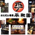 ホルモン番長 平和園 熊野店