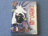 最近の仕入れ「貸本【【忍法まぼろし蝶(西村英夫)】宏文堂出版」