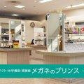 メガネのプリンス イトーヨーカドー茅ヶ崎店