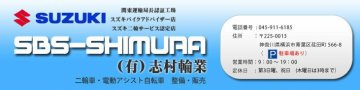 SBS-SHIMURA 志村輪業