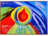 11/26(火)~11/30(日)天才アートミュージアム展2014