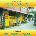 スタジオ アワーハウス